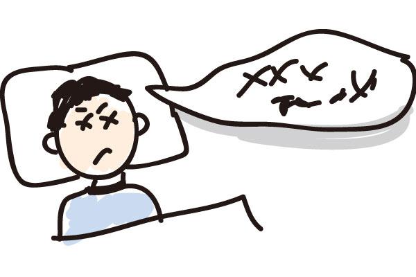 すぐに寝付けないのは緊張が続いているから