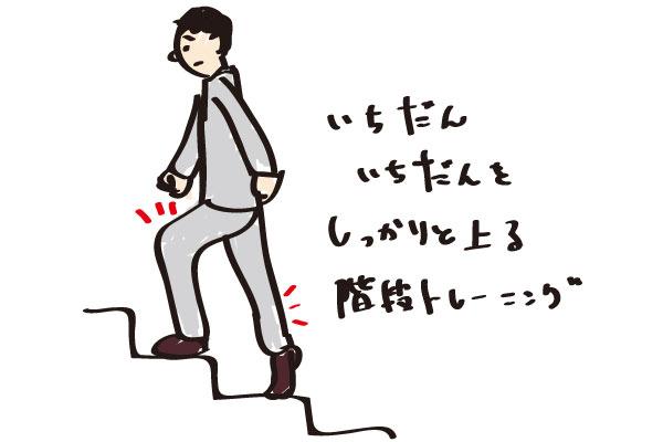 階段トレーニング