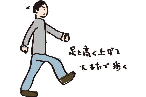 速く大きく歩いてトレーニング